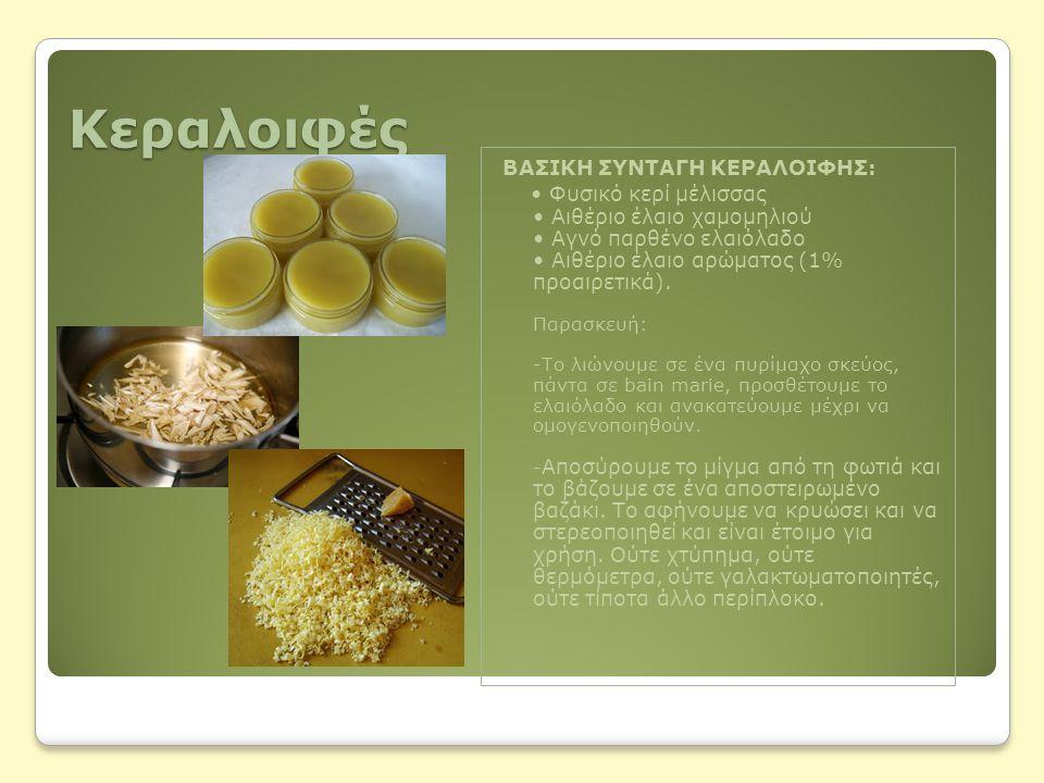 Κεραλοιφές ΒΑΣΙΚΗ ΣΥΝΤΑΓΗ ΚΕΡΑΛΟΙΦΗΣ: Φυσικό κερί μέλισσας Αιθέριο έλαιο χαμομηλιού Αγνό παρθένο ελαιόλαδο Αιθέριο έλαιο αρώματος (1% προαιρετικά).