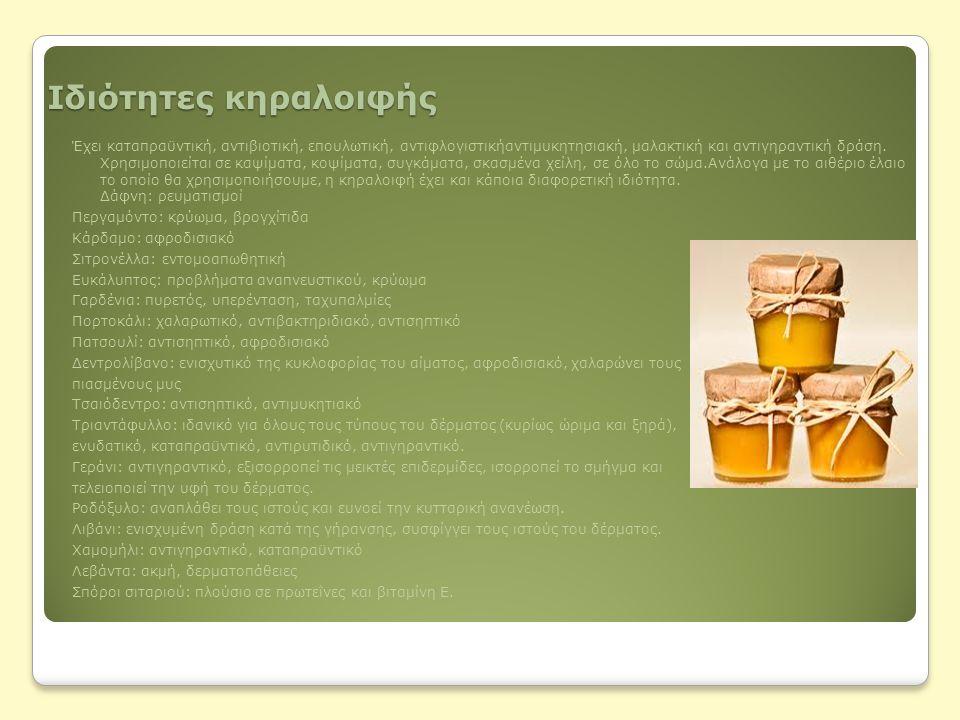 Ιδιότητες κηραλοιφής Έχει καταπραϋντική, αντιβιοτική, επουλωτική, αντιφλογιστικήαντιμυκητησιακή, μαλακτική και αντιγηραντική δράση.