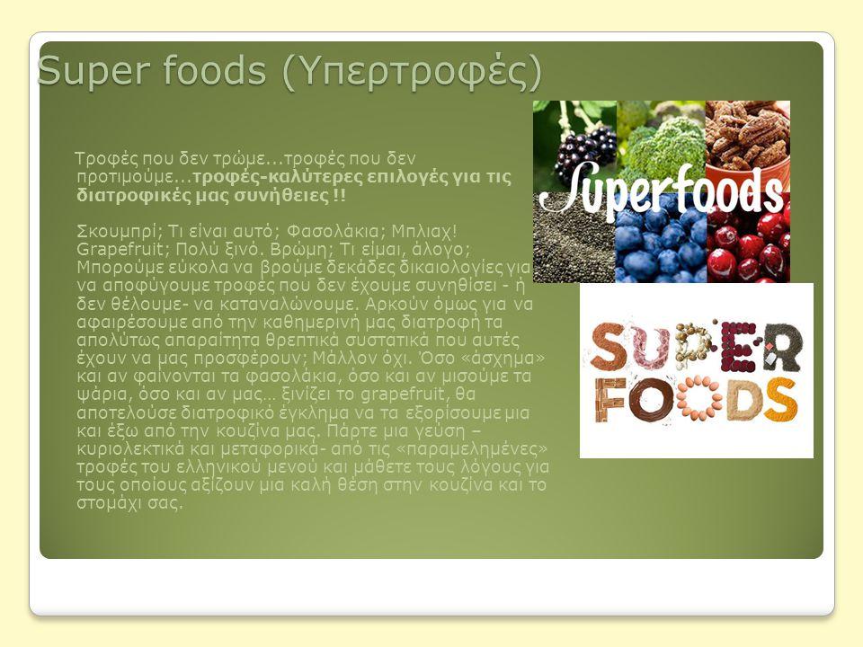Super foods (Υπερτροφές) Τροφές που δεν τρώμε...τροφές που δεν προτιμούμε...τροφές-καλύτερες επιλογές για τις διατροφικές μας συνήθειες !.