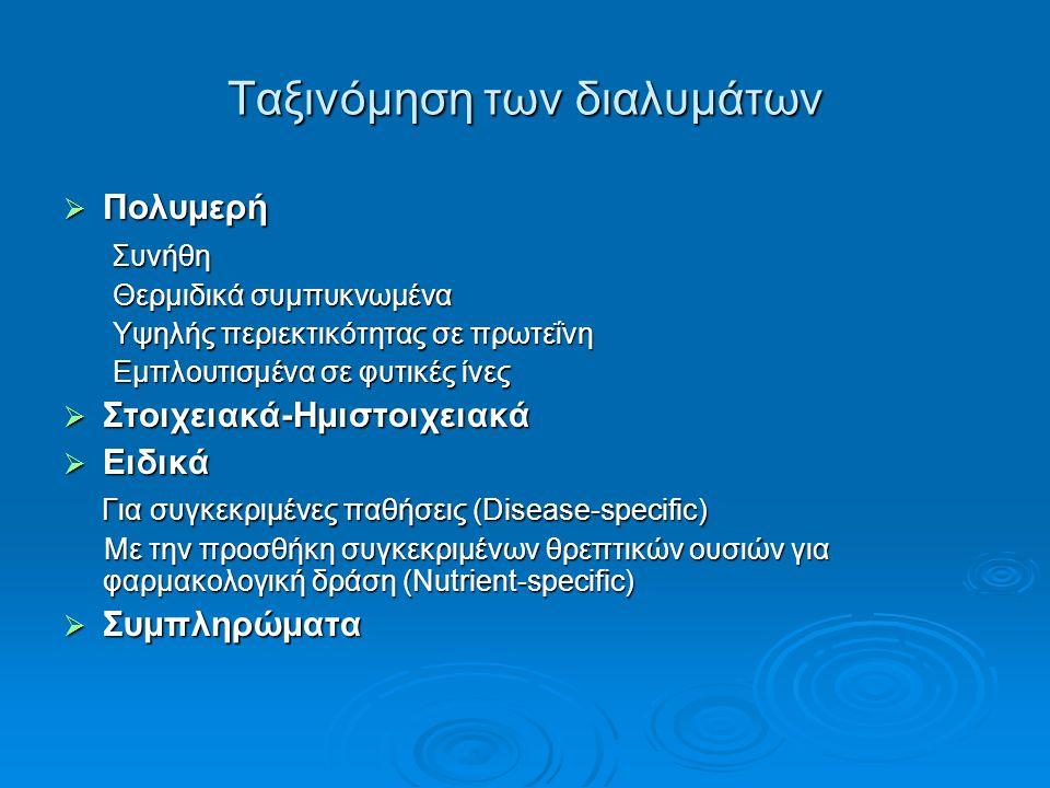 Ταξινόμηση των διαλυμάτων  Πολυμερή Συνήθη Συνήθη Θερμιδικά συμπυκνωμένα Θερμιδικά συμπυκνωμένα Υψηλής περιεκτικότητας σε πρωτεΐνη Υψηλής περιεκτικότ