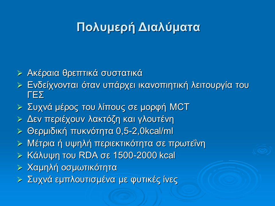 Πολυμερή Διαλύματα  Ακέραια θρεπτικά συστατικά  Ενδείχνονται όταν υπάρχει ικανοπιητική λειτουργία του ΓΕΣ  Συχνά μέρος του λίπους σε μορφή MCT  Δε