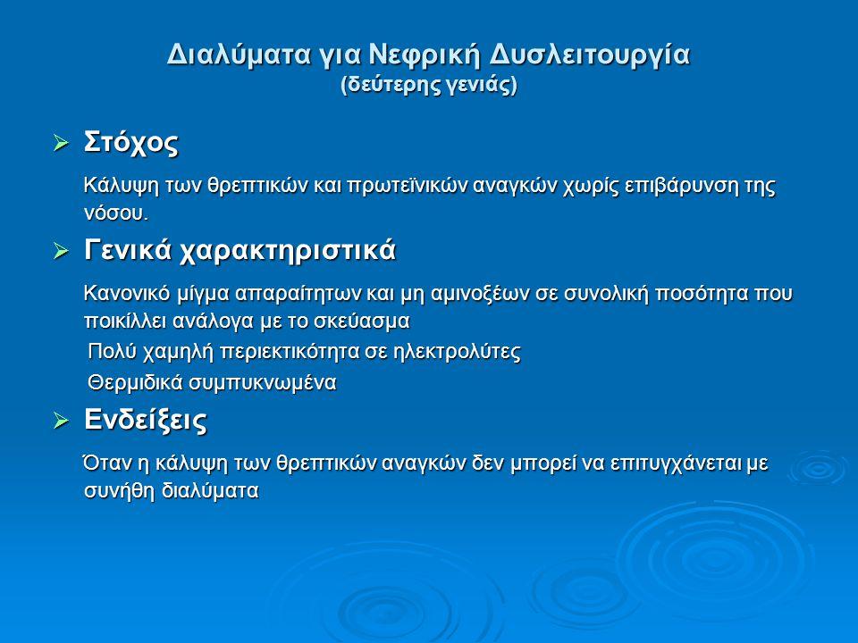 Διαλύματα για Νεφρική Δυσλειτουργία (δεύτερης γενιάς)  Στόχος Κάλυψη των θρεπτικών και πρωτεϊνικών αναγκών χωρίς επιβάρυνση της νόσου. Κάλυψη των θρε