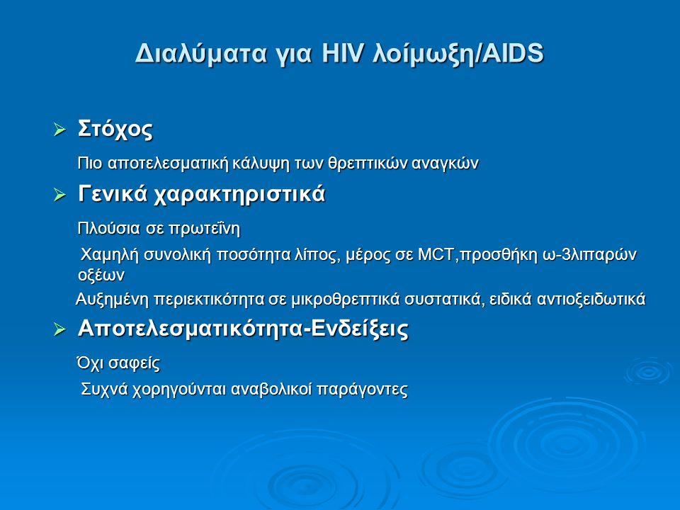 Διαλύματα για HIV λοίμωξη/AIDS  Στόχος Πιο αποτελεσματική κάλυψη των θρεπτικών αναγκών Πιο αποτελεσματική κάλυψη των θρεπτικών αναγκών  Γενικά χαρακ