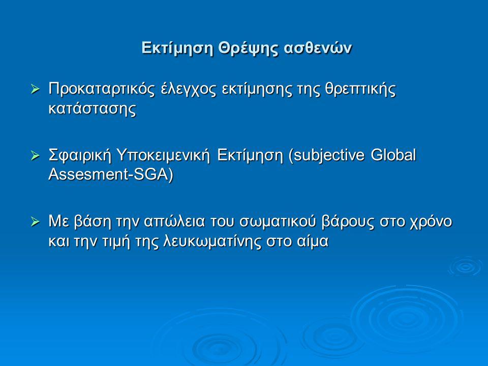 Εκτίμηση Θρέψης ασθενών Εκτίμηση Θρέψης ασθενών  Προκαταρτικός έλεγχος εκτίμησης της θρεπτικής κατάστασης  Σφαιρική Υποκειμενική Εκτίμηση (subjectiv