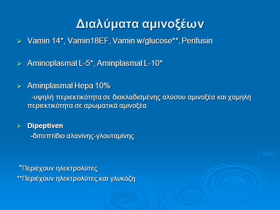 Διαλύματα αμινοξέων  Vamin 14*, Vamin18EF, Vamin w/glucose**, Perifusin  Aminoplasmal L-5*, Aminplasmal L-10*  Aminplasmal Hepa 10% -υψηλή περιεκτι