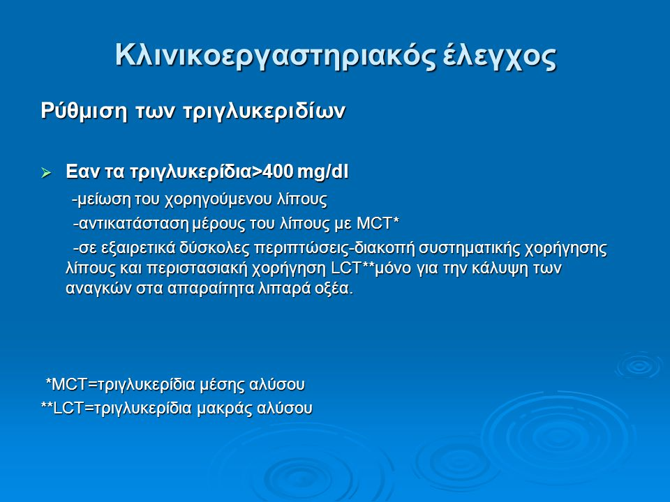 Κλινικοεργαστηριακός έλεγχος Ρύθμιση των τριγλυκεριδίων  Εαν τα τριγλυκερίδια>400 mg/dl -μείωση του χορηγούμενου λίπους -μείωση του χορηγούμενου λίπο
