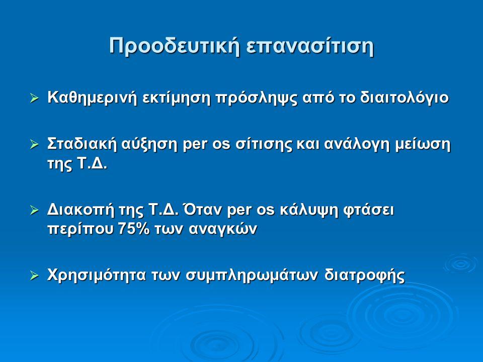 Προοδευτική επανασίτιση  Καθημερινή εκτίμηση πρόσληψς από το διαιτολόγιο  Σταδιακή αύξηση per os σίτισης και ανάλογη μείωση της Τ.Δ.  Διακοπή της Τ