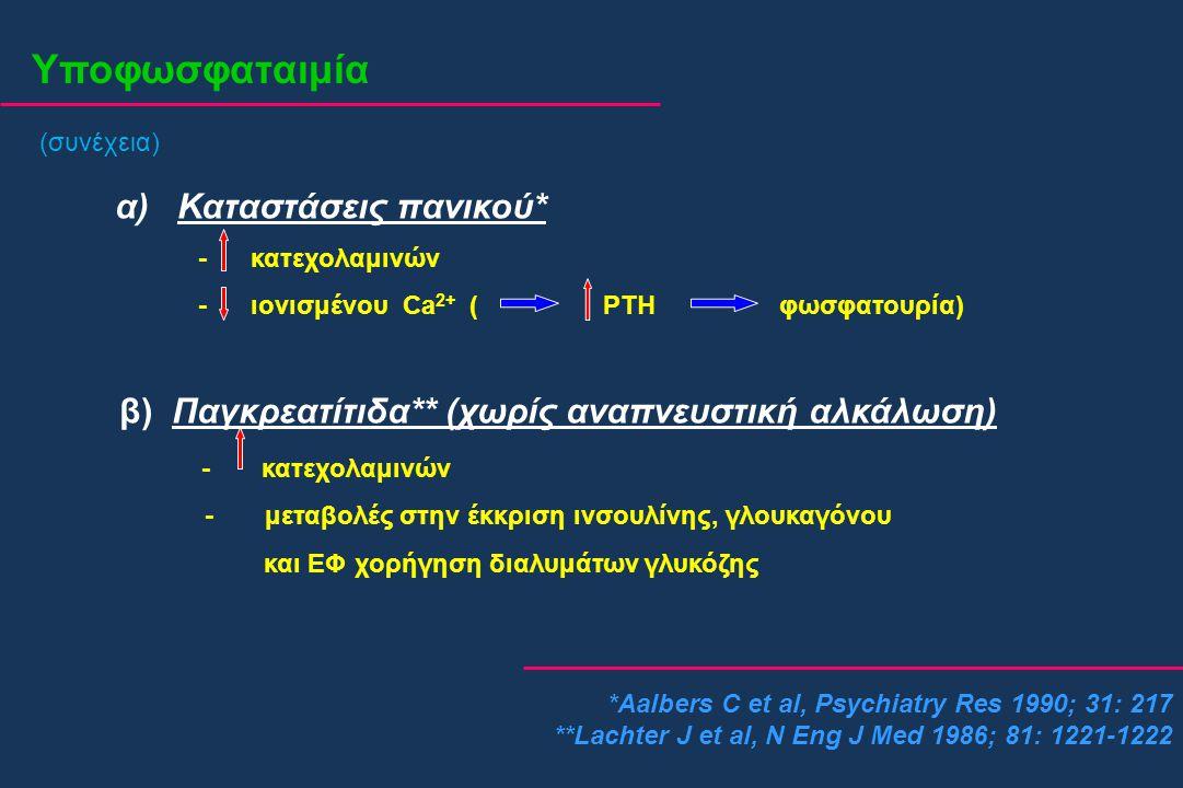 Υποφωσφαταιμία (συνέχεια) α) Καταστάσεις πανικού* - κατεχολαμινών - ιονισμένου Ca 2+ ( PTH φωσφατουρία) β) Παγκρεατίτιδα** (χωρίς αναπνευστική αλκάλωσ