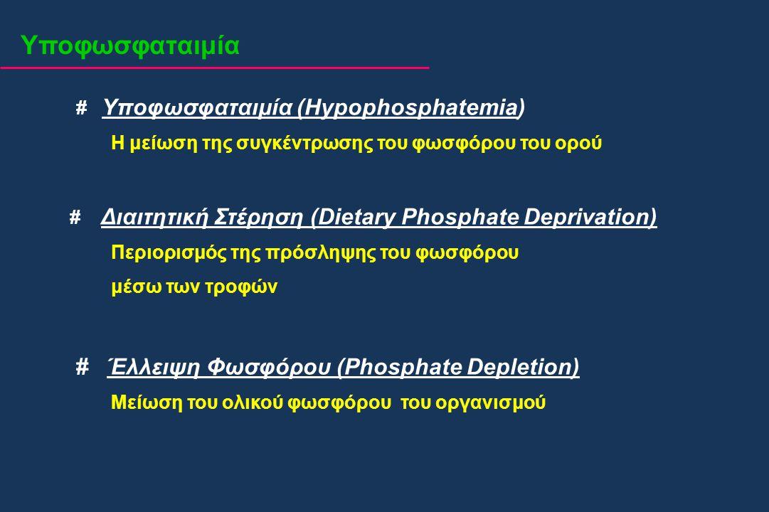Υποφωσφαταιμία # Υποφωσφαταιμία (Hypophosphatemia) Η μείωση της συγκέντρωσης του φωσφόρου του ορού # Διαιτητική Στέρηση (Dietary Phosphate Deprivation