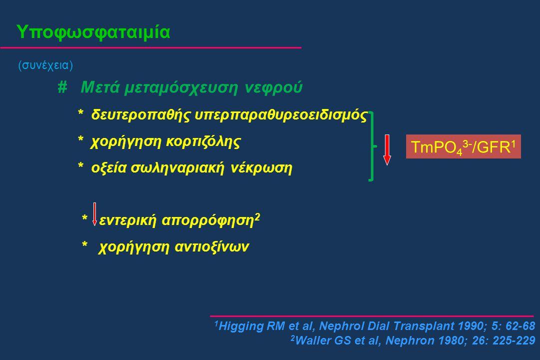 Υποφωσφαταιμία (συνέχεια) # Μετά μεταμόσχευση νεφρού * δευτεροπαθής υπερπαραθυρεοειδισμός * χορήγηση κορτιζόλης * οξεία σωληναριακή νέκρωση * εντερική