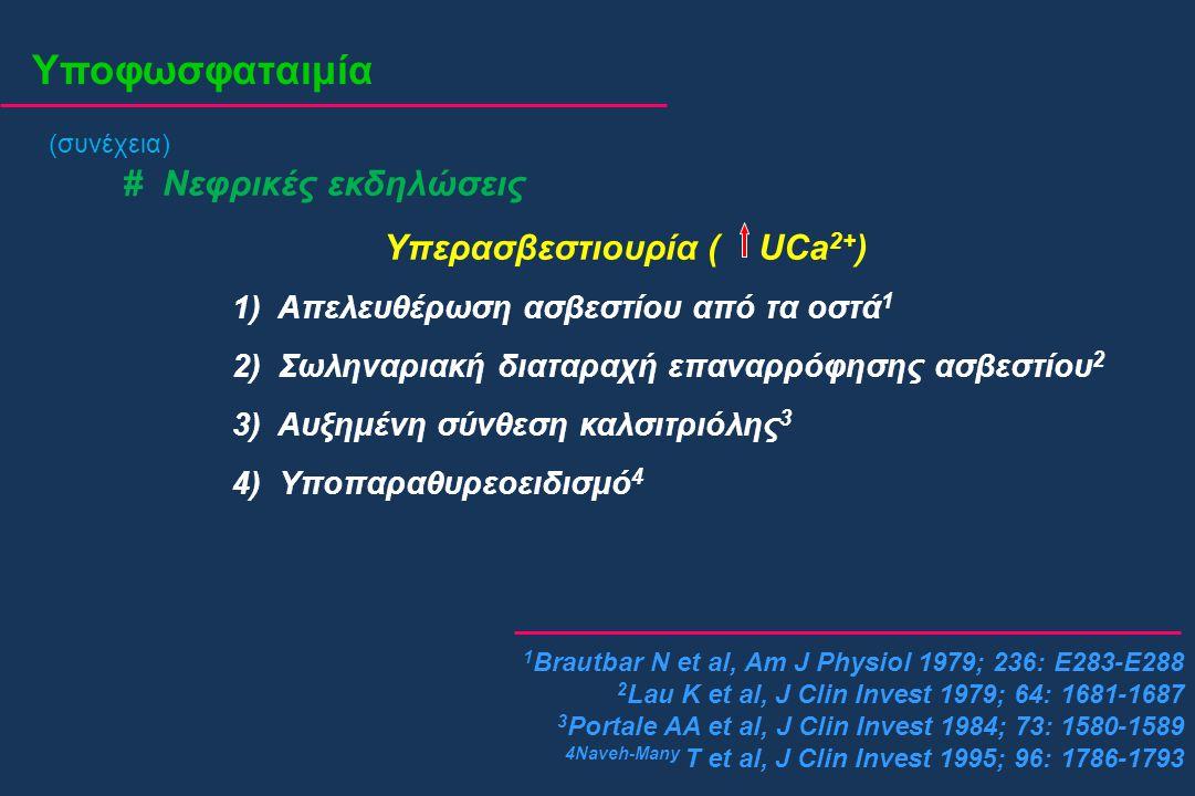 Υποφωσφαταιμία (συνέχεια) # Νεφρικές εκδηλώσεις Υπερασβεστιουρία ( UCa 2+ ) 1) Απελευθέρωση ασβεστίου από τα οστά 1 2) Σωληναριακή διαταραχή επαναρρόφ