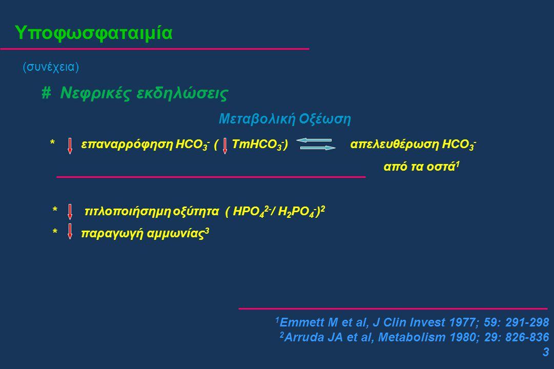 Υποφωσφαταιμία # Νεφρικές εκδηλώσεις Μεταβολική Οξέωση * επαναρρόφηση HCO 3 - ( TmHCO 3 - ) απελευθέρωση HCO 3 - από τα οστά 1 * τιτλοποιήσημη οξύτητα