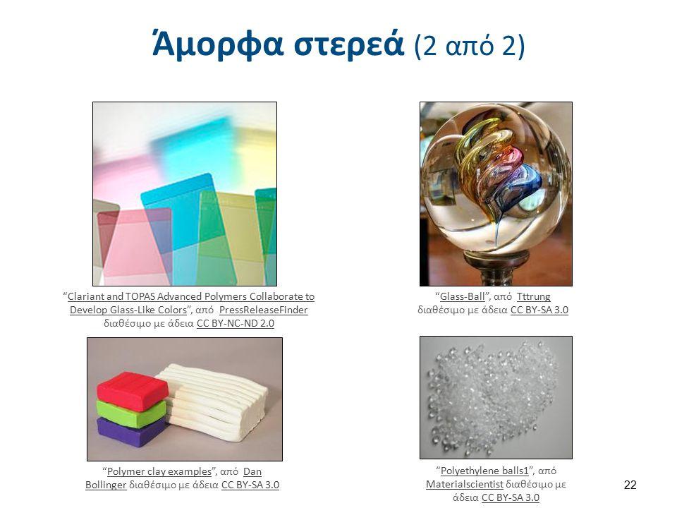 """Άμορφα στερεά (2 από 2) """"Clariant and TOPAS Advanced Polymers Collaborate to Develop Glass-Like Colors"""", από PressReleaseFinder διαθέσιμο με άδεια CC"""