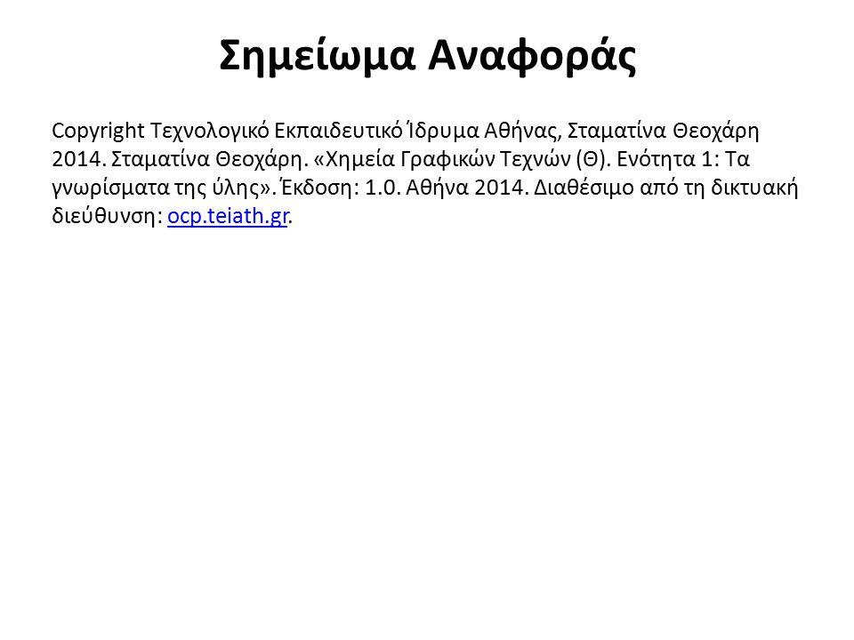 Σημείωμα Αναφοράς Copyright Τεχνολογικό Εκπαιδευτικό Ίδρυμα Αθήνας, Σταματίνα Θεοχάρη 2014. Σταματίνα Θεοχάρη. «Χημεία Γραφικών Τεχνών (Θ). Ενότητα 1:
