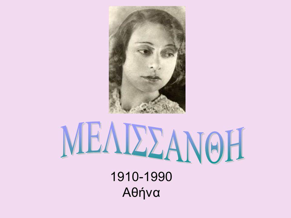 1910-1990 Αθήνα