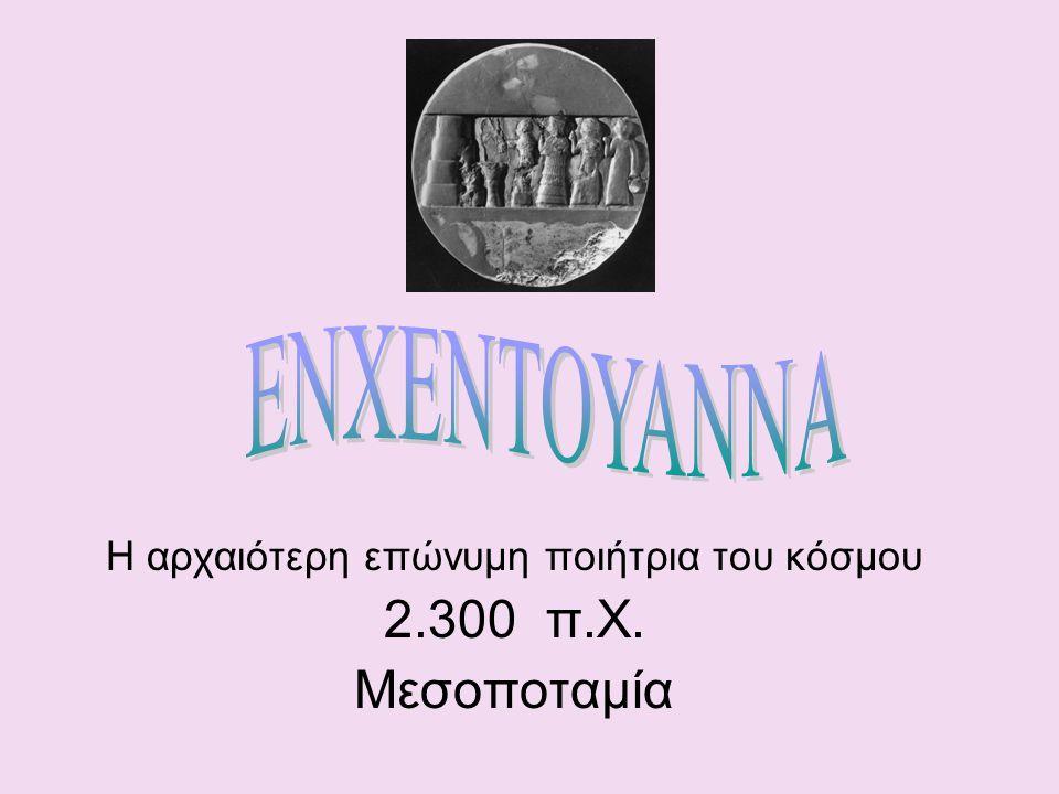 Η αρχαιότερη επώνυμη ποιήτρια του κόσμου 2.300 π.Χ. Μεσοποταμία