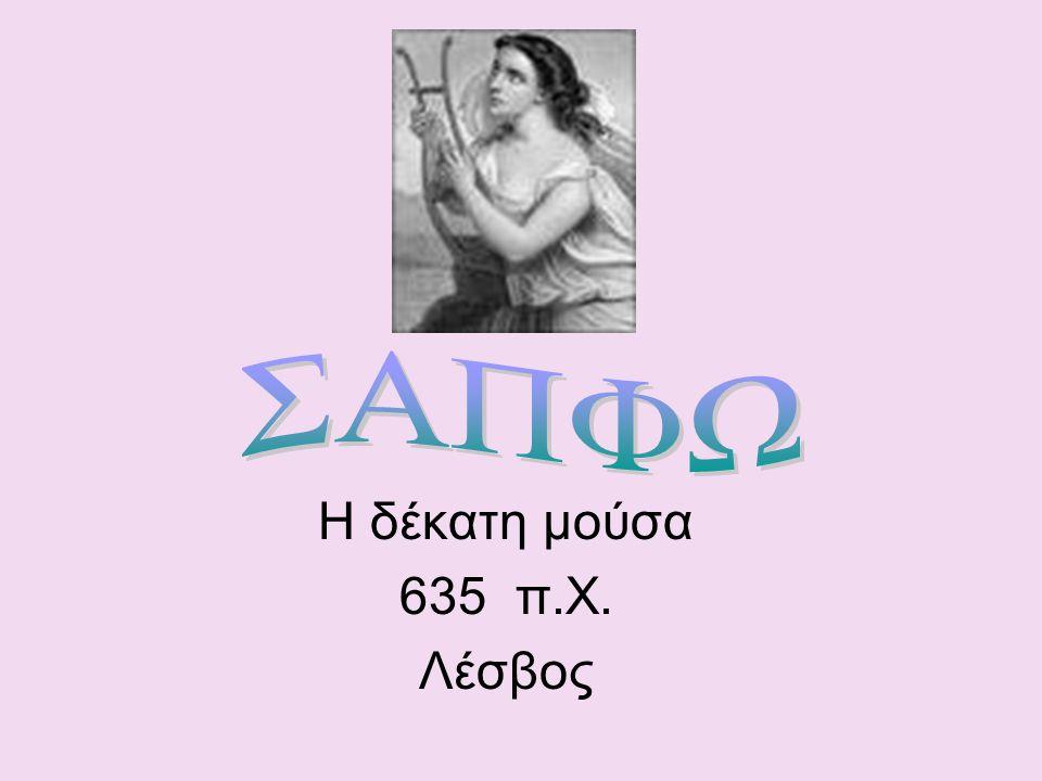 Η δέκατη μούσα 635 π.Χ. Λέσβος