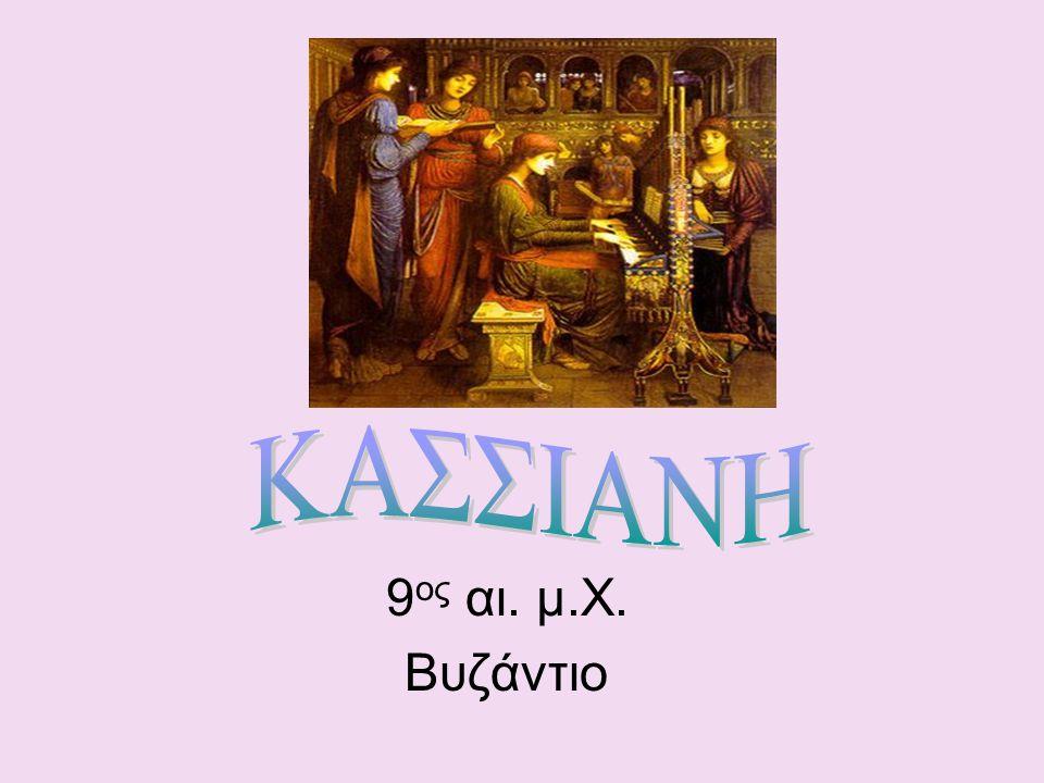9 ος αι. μ.Χ. Βυζάντιο