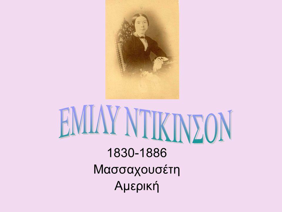 1830-1886 Μασσαχουσέτη Αμερική