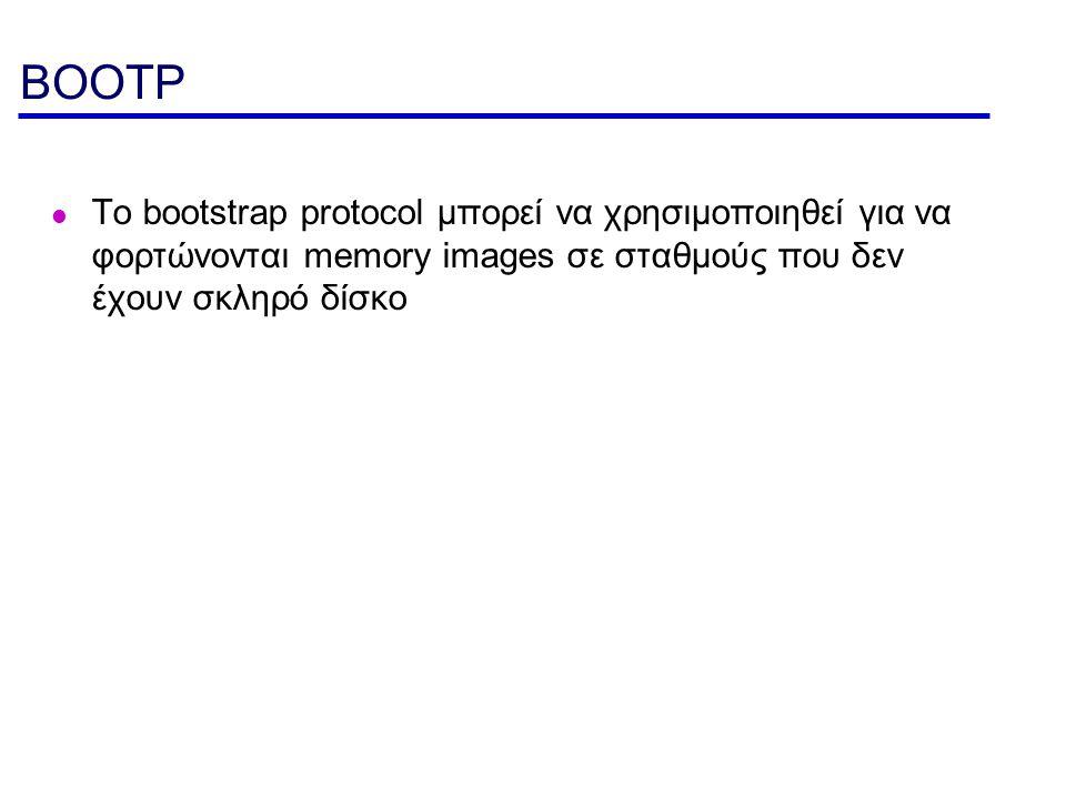 DHCP Σχεδιάστηκε το 1993, βασισμένο στο BOOTP έχοντας πολλά κοινά χαρακτηριστικά Επεκτάσεις Υποστήριξη προσωρινής εκχώρησης διευθύνσεων (leases) O DHCP client μπορεί να αποκτά όλες τις παραμέτρους του IP Subnet Mask, Name Server, Hostname, Domain Name, Forward On/Off, Default IP TTL, Broadcast Address, Static Route, Ethernet Encapsulation, X Window Manager, X Window Font, DHCP Msg Type, DHCP Renewal Time, DHCP Rebinding, Time SMTP-Server, SMTP-Server, Client FQDN, Printer Name, Ευρέως διαδεδομένο πρωτόκολλο Λειτουργικότητα με BOOTP
