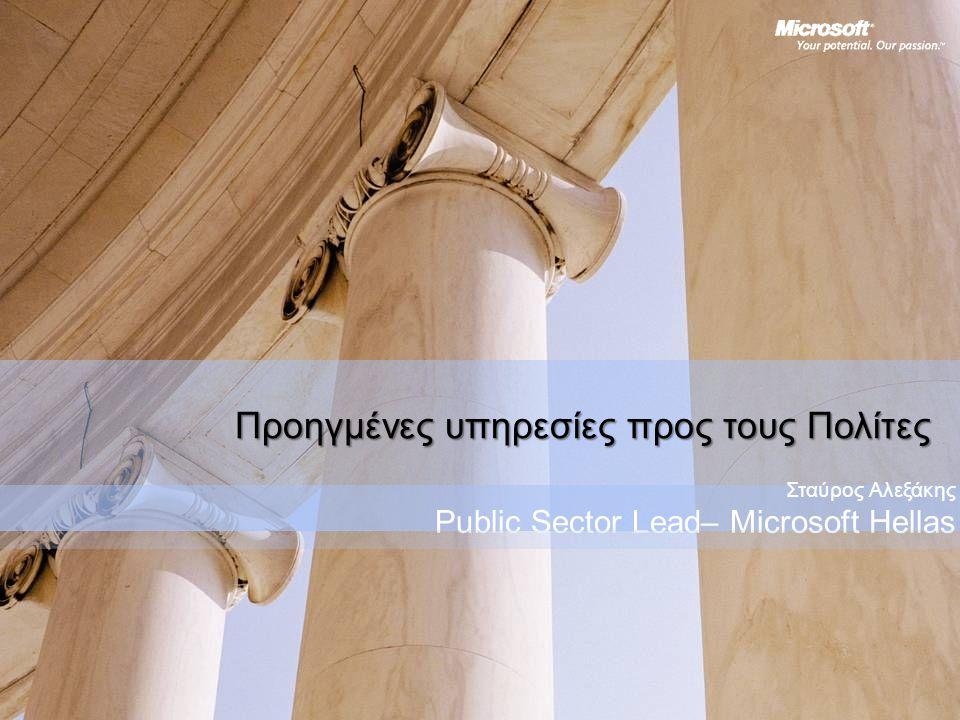 Προηγμένες υπηρεσίες προς τους Πολίτες Σταύρος Αλεξάκης Public Sector Lead– Microsoft Hellas