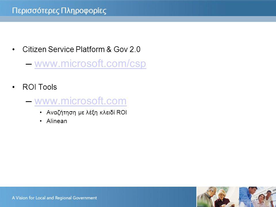 Περισσότερες Πληροφορίες Citizen Service Platform & Gov 2.0 –www.microsoft.com/cspwww.microsoft.com/csp ROI Tools –www.microsoft.comwww.microsoft.com Αναζήτηση με λέξη κλειδί ROI Alinean