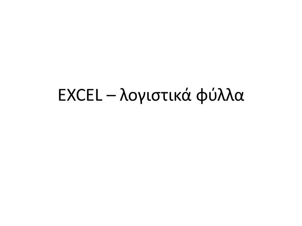 EXCEL – λογιστικά φύλλα