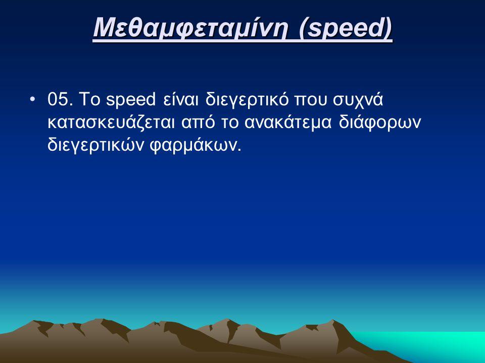 Μεθαμφεταμίνη (speed) 05.