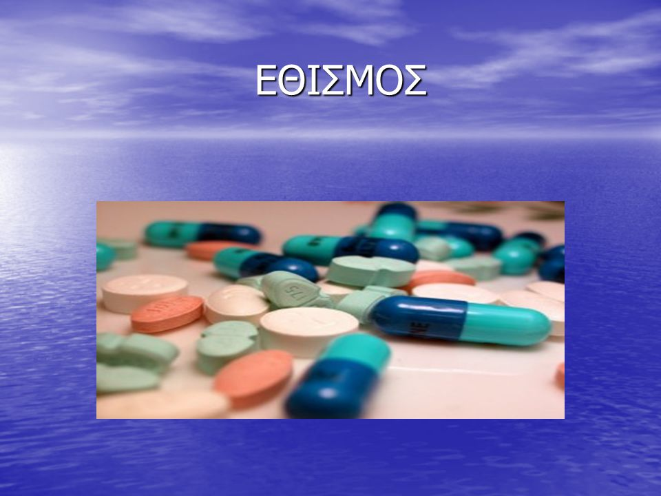 Κεταμίνη 09.Η Κεταμίνη κυκλοφορεί σε υγρή μορφή ή σε λευκή σκόνη και η χρήση της ποικίλει.