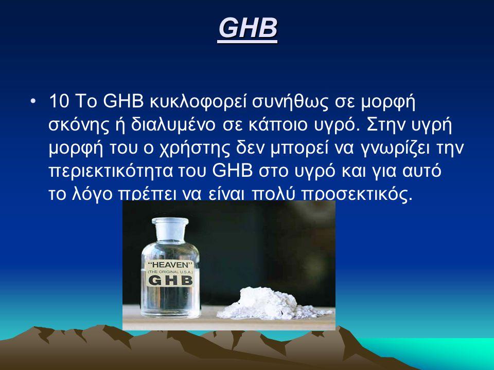 GHB 10 To GHB κυκλοφορεί συνήθως σε μορφή σκόνης ή διαλυμένο σε κάποιο υγρό.