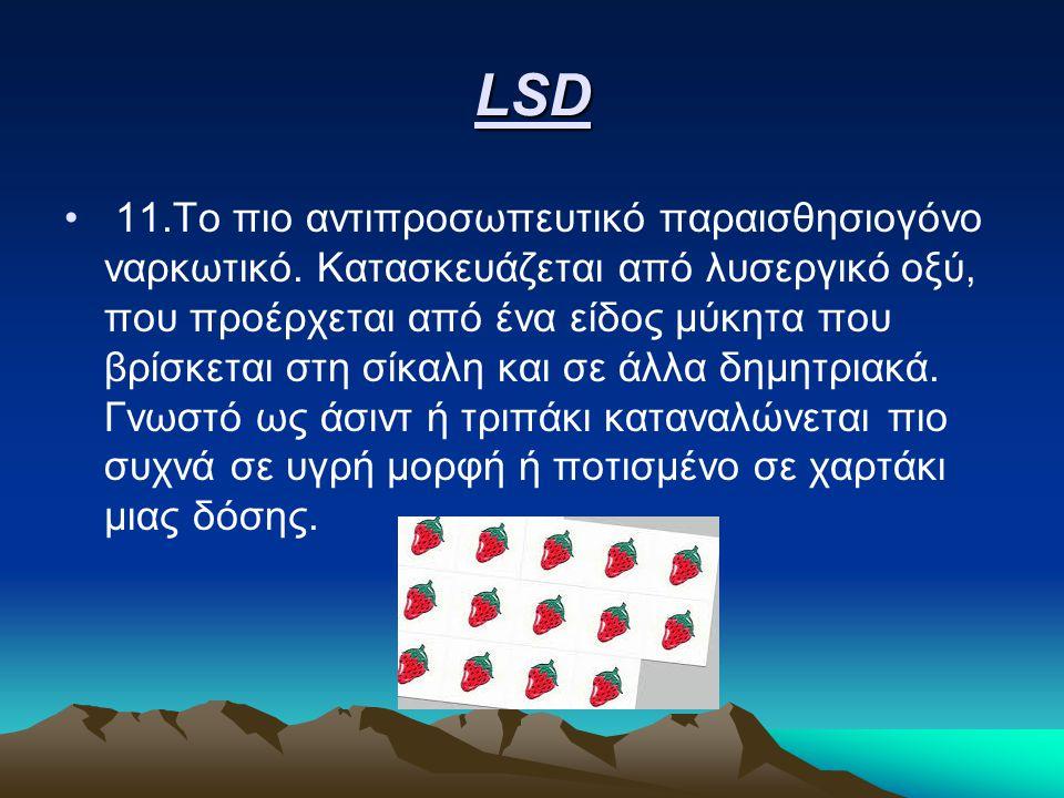 LSD 11.Το πιο αντιπροσωπευτικό παραισθησιογόνο ναρκωτικό.