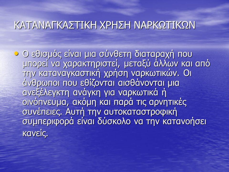 ΕΙΔΗ ΝΑΡΚΩΤΙΚΩΝ ΑΡΑΜΠΑΤΖΗΣ ΔΗΜΗΤΡΗΣ ΓΕΡΟΝΤΟΥΔΑΣ ΧΑΡΗΣ ΔΗΜΑΣ ΦΩΤΗΣ ΖΟΥΡΝΑΤΖΗΣ ΦΩΤΗΣ ΘΕΟΔΩΡΑΚΙΔΗΣ ΣΤΑΥΡΟΣ