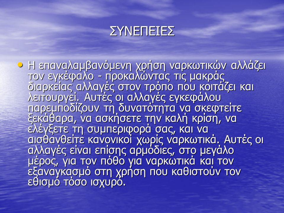 Είδη Ναρκωτικών 01.