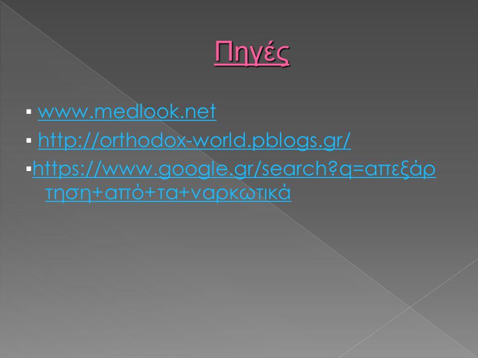 Πηγές ▪ www.medlook.netwww.medlook.net ▪ http://orthodox-world.pblogs.gr/http://orthodox-world.pblogs.gr/ ▪https://www.google.gr/search?q=απεξάρ τηση+από+τα+ναρκωτικάhttps://www.google.gr/search?q=απεξάρ τηση+από+τα+ναρκωτικά