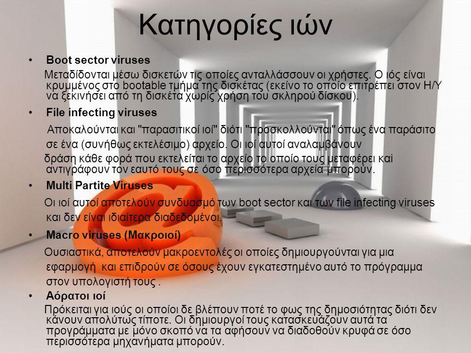 Κατηγορίες ιών Βoot sector viruses Μεταδίδονται μέσω δισκετών τις οποίες ανταλλάσσουν οι χρήστες. Ο ιός είναι κρυμμένος στο bootable τμήμα της δισκέτα