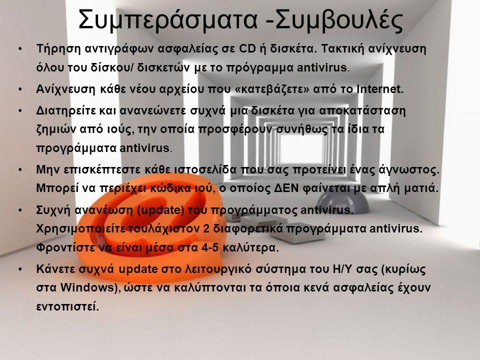 Συμπεράσματα -Συμβουλές Τήρηση αντιγράφων ασφαλείας σε CD ή δισκέτα. Τακτική ανίχνευση όλου του δίσκου/ δισκετών με το πρόγραμμα antivirus. Ανίχνευση