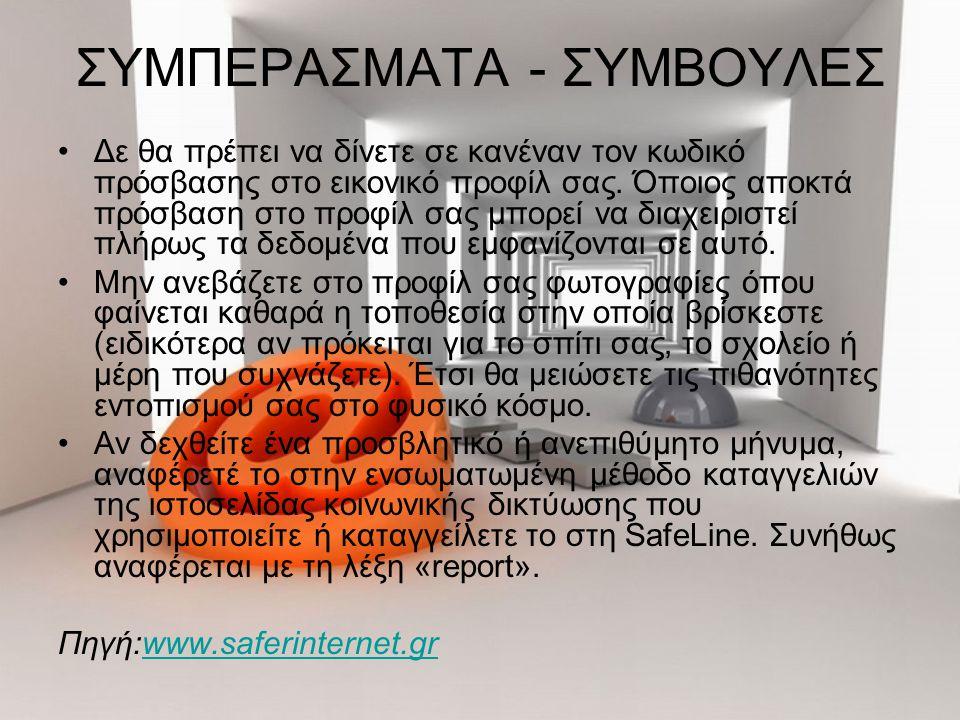 ΣΥΜΠΕΡΑΣΜΑΤΑ - ΣΥΜΒΟΥΛΕΣ Δε θα πρέπει να δίνετε σε κανέναν τον κωδικό πρόσβασης στο εικονικό προφίλ σας. Όποιος αποκτά πρόσβαση στο προφίλ σας μπορεί