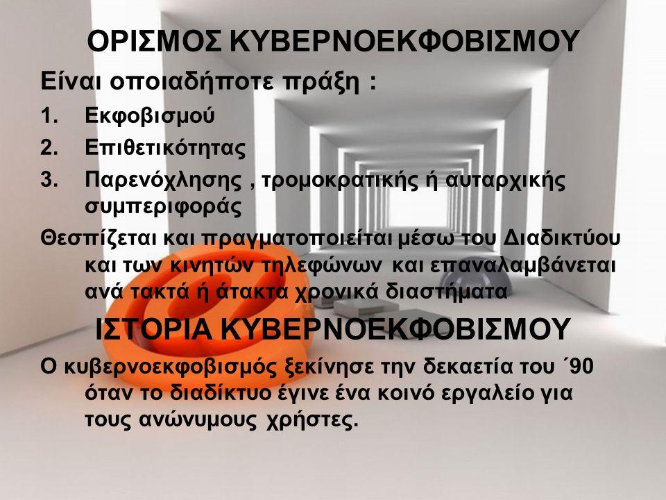 ΟΡΙΣΜΟΣ ΚΥΒΕΡΝΟΕΚΦΟΒΙΣΜΟΥ Είναι οποιαδήποτε πράξη : 1.Εκφοβισμού 2.Επιθετικότητας 3.Παρενόχλησης, τρομοκρατικής ή αυταρχικής συμπεριφοράς Θεσπίζεται κ