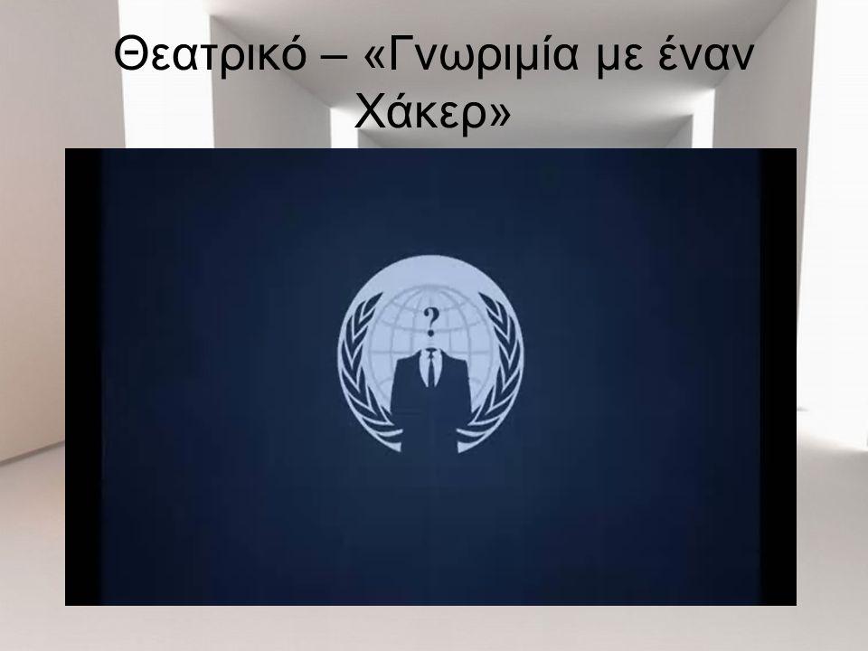 Θεατρικό – «Γνωριμία με έναν Χάκερ»