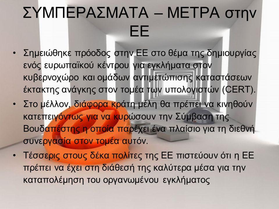 ΣΥΜΠΕΡΑΣΜΑΤΑ – ΜΕΤΡΑ στην ΕΕ Σημειώθηκε πρόοδος στην ΕΕ στο θέμα της δημιουργίας ενός ευρωπαϊκού κέντρου για εγκλήματα στον κυβερνοχώρο και ομάδων αντ