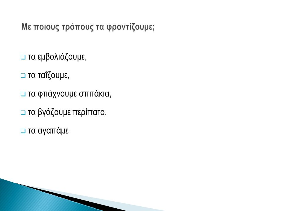  Ο ελληνικός ποιμενικός εκτρέφεται για τη φύλαξη κοπαδιών.