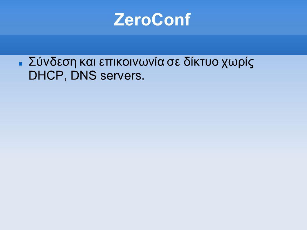 ZeroConf Σύνδεση και επικοινωνία σε δίκτυο χωρίς DHCP, DNS servers.