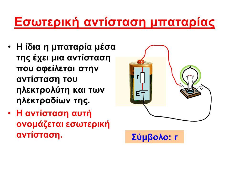 Ηλεκτρεγερτική δύναμη και πολική τάση Ηλεκτρεγερτική δύναμη (Ε) είναι η τάση στους πόλους της μπαταρίας χωρίς φορτίο.