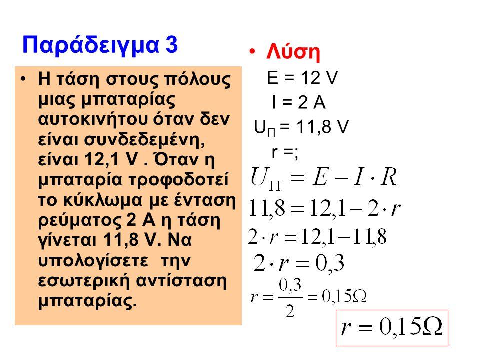 ΑΝΑΚΕΦΑΛΑΙΩΣΗ Ηλεκτρεγερτική δύναμη και Πολική τάση Τι είναι και πού οφείλεται ΕΣΩΤΕΡΙΚΗ ΑΝΤΙΣΤΑΣΗ ΜΠΑΤΑΡΙΑΣ Σχέση (Ε, U Π, r) Λύση ασκήσεων U Π =E-I·r r E