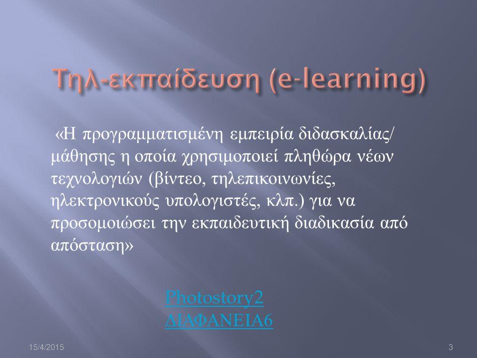 3 « Η προγραμματισμένη εμπειρία διδασκαλίας / μάθησης η οποία χρησιμοποιεί πληθώρα νέων τεχνολογιών ( βίντεο, τηλεπικοινωνίες, ηλεκτρονικούς υπολογιστές, κλπ.) για να προσομοιώσει την εκπαιδευτική διαδικασία από απόσταση » Photostory2 ΔΙΑΦΑΝΕΙΑ 6