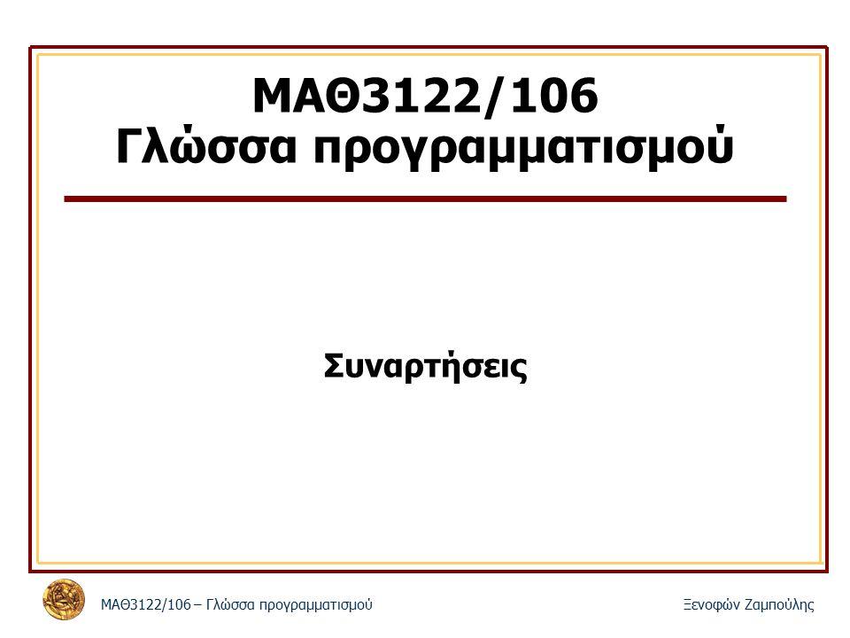 ΜΑΘ3122/106 – Γλώσσα προγραμματισμούΞενοφών Ζαμπούλης ΜΑΘ3122/106 Γλώσσα προγραμματισμού Συναρτήσεις