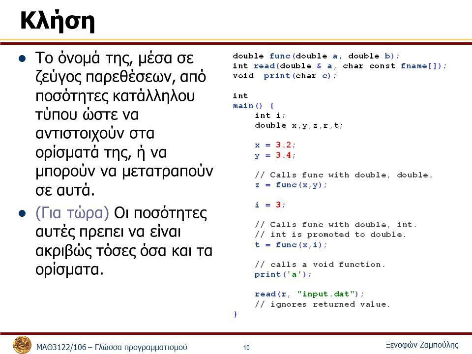 ΜΑΘ3122/106 – Γλώσσα προγραμματισμού Ξενοφών Ζαμπούλης 10 Κλήση Το όνομά της, μέσα σε ζεύγος παρεθέσεων, από ποσότητες κατάλληλου τύπου ώστε να αντιστοιχούν στα ορίσματά της, ή να μπορούν να μετατραπούν σε αυτά.