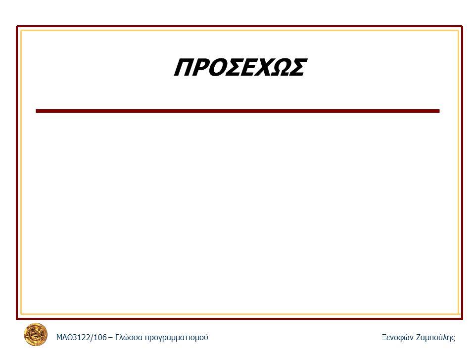 ΜΑΘ3122/106 – Γλώσσα προγραμματισμούΞενοφών Ζαμπούλης ΠΡΟΣΕΧΩΣ