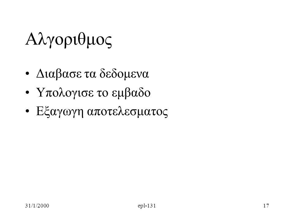 31/1/2000epl-13117 Αλγοριθμος Διαβασε τα δεδομενα Υπολογισε το εμβαδο Εξαγωγη αποτελεσματος