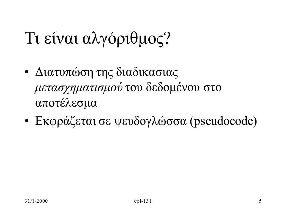 31/1/2000epl-1315 Τι είναι αλγόριθμος? Διατυπώση της διαδικασιας μετασχηματισμού του δεδομένου στο αποτέλεσμα Εκφράζεται σε ψευδογλώσσα (pseudocode)